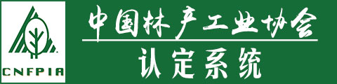 中国林产工业协会认定系统