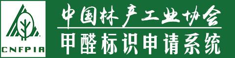 中国林产工业协会甲醛标识申请系统